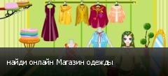 найди онлайн Магазин одежды