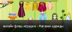 онлайн флеш игрушки - Магазин одежды