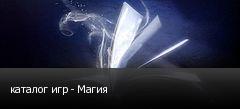 каталог игр - Магия