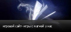 игровой сайт- игры с магией у нас