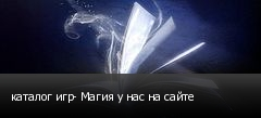 каталог игр- Магия у нас на сайте