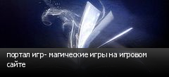 портал игр- магические игры на игровом сайте