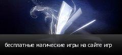 бесплатные магические игры на сайте игр