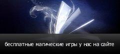 бесплатные магические игры у нас на сайте