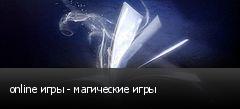 online игры - магические игры