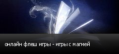 онлайн флеш игры - игры с магией