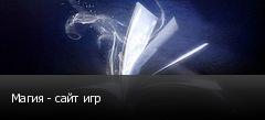 Магия - сайт игр