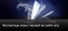 бесплатные игры с магией на сайте игр