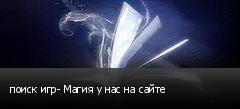 поиск игр- Магия у нас на сайте
