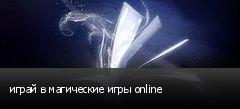 играй в магические игры online