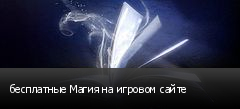 бесплатные Магия на игровом сайте