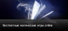 бесплатные магические игры online