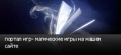 портал игр- магические игры на нашем сайте