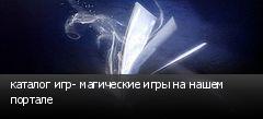 каталог игр- магические игры на нашем портале