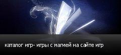 каталог игр- игры с магией на сайте игр