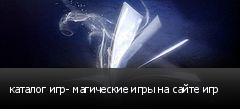 каталог игр- магические игры на сайте игр