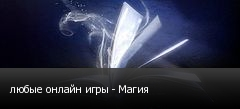 любые онлайн игры - Магия
