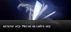 каталог игр- Магия на сайте игр