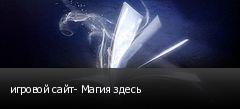 игровой сайт- Магия здесь