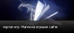 портал игр- Магия на игровом сайте