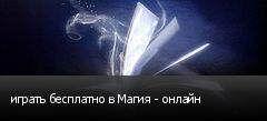 играть бесплатно в Магия - онлайн