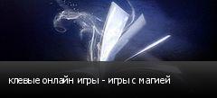 клевые онлайн игры - игры с магией