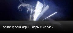 online флеш игры - игры с магией