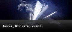 Магия , flash игры - онлайн