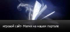 игровой сайт- Магия на нашем портале