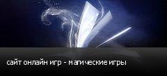 сайт онлайн игр - магические игры