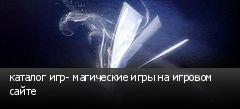 каталог игр- магические игры на игровом сайте