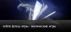 online флеш игры - магические игры
