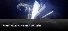 мини игры с магией онлайн
