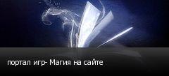 портал игр- Магия на сайте