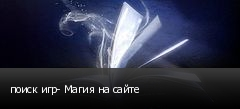 поиск игр- Магия на сайте