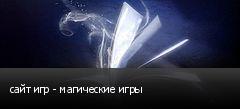 сайт игр - магические игры
