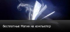 бесплатные Магия на компьютер