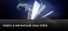 играть в магические игры online