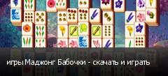 игры Маджонг Бабочки - скачать и играть