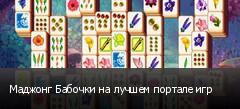 Маджонг Бабочки на лучшем портале игр