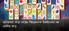каталог игр- игры Маджонг Бабочки на сайте игр