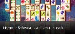 Маджонг Бабочки , мини игры - онлайн