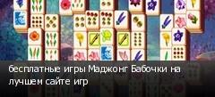 бесплатные игры Маджонг Бабочки на лучшем сайте игр