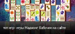 топ игр- игры Маджонг Бабочки на сайте