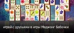 играй с друзьями в игры Маджонг Бабочки