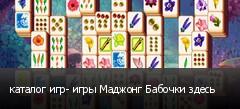 каталог игр- игры Маджонг Бабочки здесь
