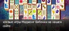 клевые игры Маджонг Бабочки на нашем сайте