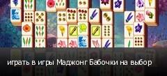 играть в игры Маджонг Бабочки на выбор