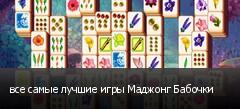 все самые лучшие игры Маджонг Бабочки