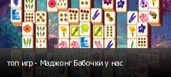 топ игр - Маджонг Бабочки у нас